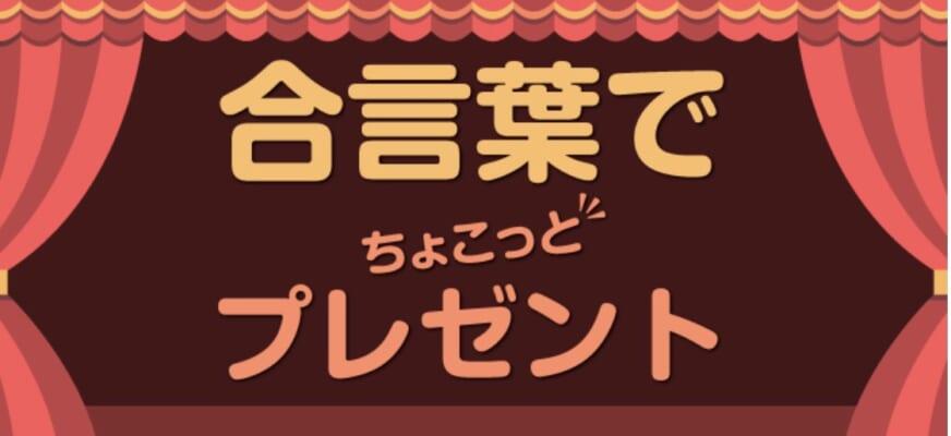 ランチ特別サービス10/6(火曜)の合言葉
